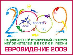 vaiku-eurovizija-rusija-2009