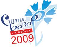 slavianskij-bazar-2009