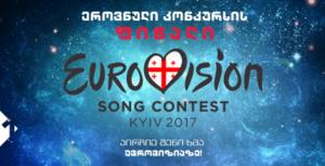 Eurovision-2017-Georgia
