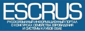 escrus2016